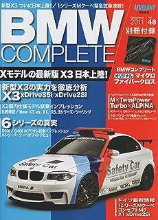 BMW COMPLETE Vol.48 (学研ムック)