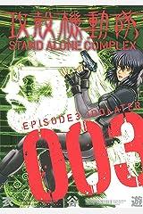 攻殻機動隊 STAND ALONE COMPLEX(3) (ヤングマガジンコミックス) Kindle版