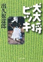 表紙: 犬大将ビッキ (中公文庫) | 出久根達郎
