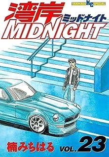 湾岸MIDNIGHT(23) (ヤングマガジンコミックス)