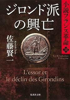 ジロンド派の興亡 小説フランス革命10 (集英社文庫)