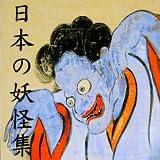 日本の妖怪集絵本おばけまとめ絵集