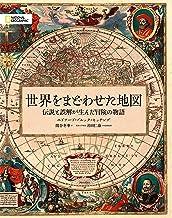 表紙: 世界をまどわせた地図 伝説と誤解が生んだ冒険の物語 | エドワード・ブルック=ヒッチング