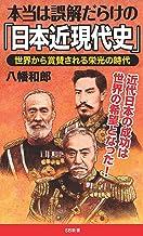 表紙: 本当は誤解だらけの「日本近現代史」 世界から賞賛される栄光の時代 (SB新書) | 八幡 和郎