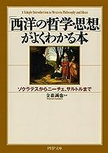 表紙: 「西洋の哲学・思想」がよくわかる本 ソクラテスからニーチェ、サルトルまで (PHP文庫) | 金森誠也