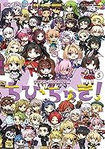 表紙: TYPE-MOON学園 ちびちゅき!(5) (角川コミックス・エース) | TYPE-MOON