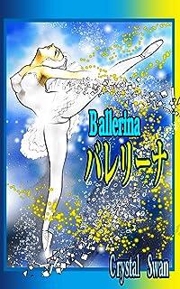 バレリーナ Ballerina Vol.1