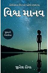 Vishwa Manav [વિશ્વ માનવ]: Based on four true stories... (Gujarati Edition) Kindle Edition