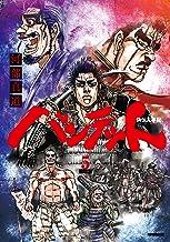 表紙: バンデット(5) (モーニングコミックス) | 河部真道