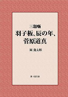 三題噺「羽子板、辰の年、菅原道真」 (風々齋文庫)