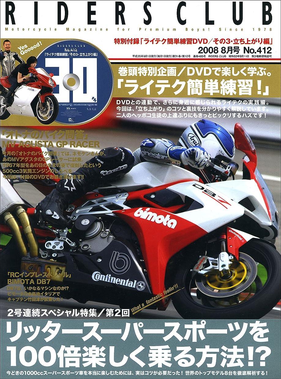 シロクマ雲イーウェルRIDERS CLUB(ライダースクラブ) 2008年8月号 No.412[雑誌]