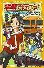 表紙: 電車で行こう! 大阪・京都・奈良ダンガンツアー (集英社みらい文庫) | 裕龍ながれ
