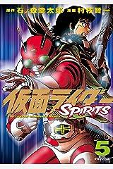 仮面ライダーSPIRITS(5) (月刊少年マガジンコミックス) Kindle版
