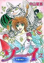 表紙: ゾーイ 水底の恋人(2) (朝日コミックス)   中山星香