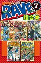 RAVE 超合本版(7) (週刊少年マガジンコミックス)