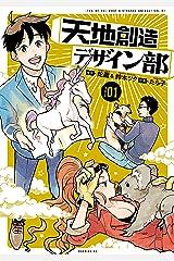 天地創造デザイン部(1) (モーニングコミックス) Kindle版