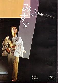オペラ「みすゞ」2014.1.12ライブDVD