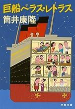 表紙: 巨船ベラス・レトラス   筒井康隆