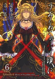 うみねこのなく頃に Episode4:Alliance of the golden witch 6巻 (デジタル版ガンガンコミックスONLINE)