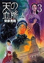 表紙: 天の血脈(3) (アフタヌーンコミックス) | 安彦良和