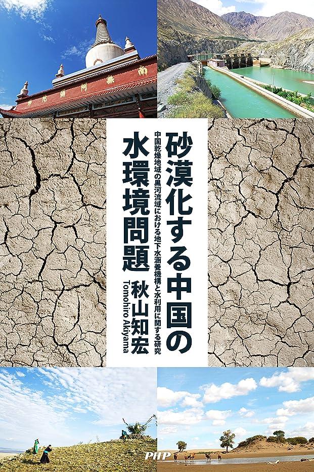 面倒溶けるタイプライター砂漠化する中国の水環境問題 中国乾燥地域の黒河流域における地下水涵養機構と水利用に関する研究