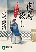 表紙: 夜烏殺し 風烈廻り与力・青柳剣一郎 (祥伝社文庫) | 小杉健治