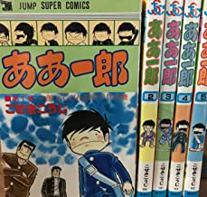ああ一郎 全5巻完結 (ジャンプスーパーコミックス) [マーケットプレイス コミックセット]