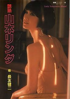艶熟 山本リンダ (別冊スコラ, Vol.25)