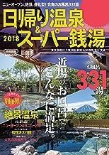 表紙: 日帰り温泉&スーパー銭湯 2018 首都圏版 | ぴあレジャーMOOKS編集部