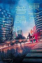 表紙: 東京普請日和 (日本経済新聞出版) | 湊ナオ