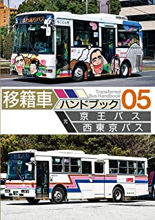 移籍車ハンドブック05 京王バス・西東京バス