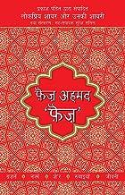 Lokpriya Shayar Aur Unki Shayari - Faiz Ahmad Faiz (Hindi Edition)