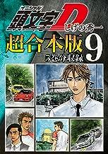 頭文字D 超合本版(9) (ヤングマガジンコミックス)