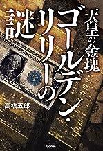 表紙: 天皇の金塊ゴールデン・リリーの謎 | 高橋五郎