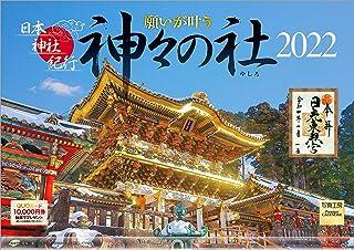 写真工房 「日本神社紀行 神々の社(やしろ)」2022年 カレンダー 壁掛け 風景