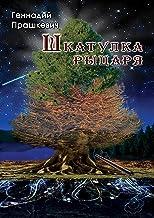 Шкатулка рыцаря (Russian Edition)