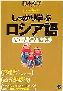 しっかり学ぶロシア語(CDなしバージョン)