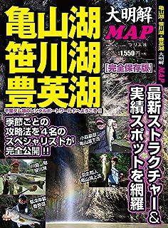 亀山湖 笹川湖 豊英湖 大明解MAP (別冊つり人 Vol. 468)