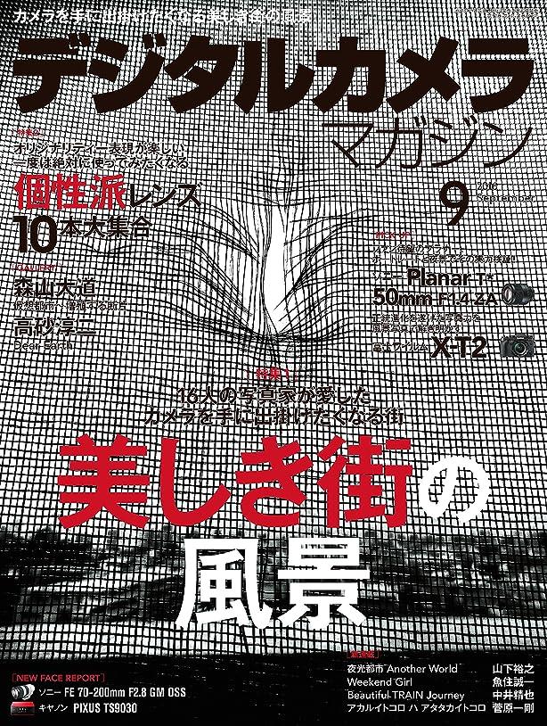 自明インク社会主義デジタルカメラマガジン 2016年9月号[雑誌]