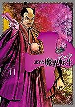 表紙: 十 ~忍法魔界転生~(11) (ヤングマガジンコミックス) | 山田風太郎