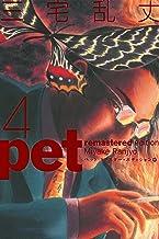表紙: ペット リマスター・エディション 4 (ビームコミックス) | 三宅 乱丈