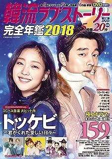 韓流ラブストーリー完全年鑑2018 (COSMIC MOOK)