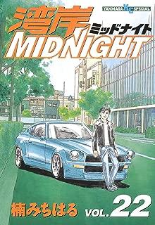湾岸MIDNIGHT(22) (ヤングマガジンコミックス)