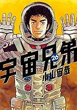 表紙: 宇宙兄弟(26) (モーニングコミックス) | 小山宙哉