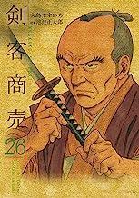 表紙: 剣客商売 26巻 | 大島やすいち