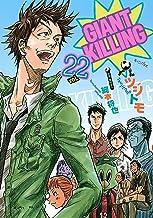 表紙: GIANT KILLING(22) (モーニングコミックス)   綱本将也