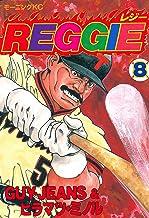 REGGIE(8) (モーニングコミックス)