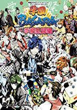 表紙: 戦国BASARAシリーズ オフィシャルアンソロジーコミック 学園BASARA ~学祭乱闘編~ (電撃コミックスEX) | 也