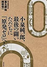 表紙: 小泉純一郎、最後の闘い ただちに「原発ゼロ」へ!   朝日新聞政治部冨名腰隆