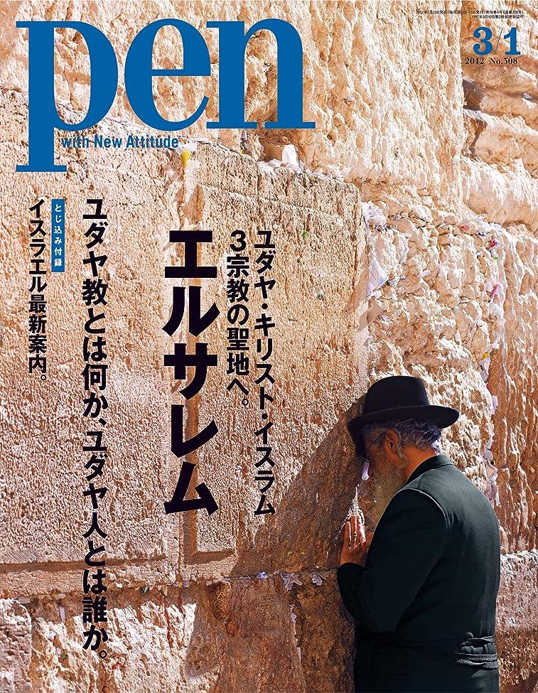 筋肉のフィドルパーチナシティPen (ペン) 2012年 3/1号 [雑誌]